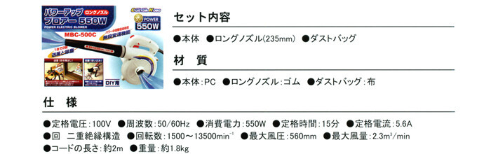 3段風圧切替式ブロアー(ブロワー) MBC-500C 25-821
