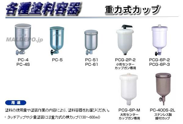重力式カップ(600ml) PCG-6P-2