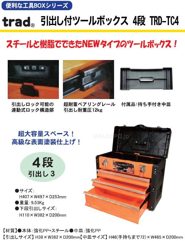 ツールボックス(工具箱) 4段 引出し付 TRD-TC4