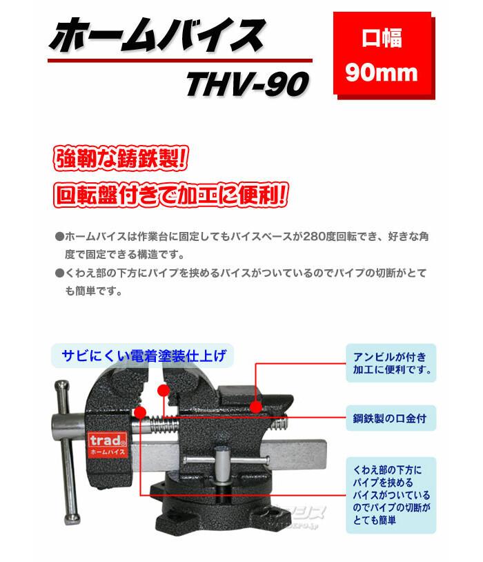 ホームバイス 90mm THV-90