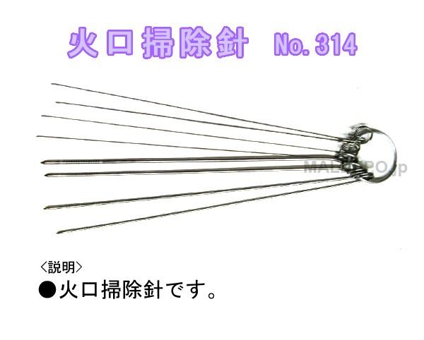 火口掃除針 No.314