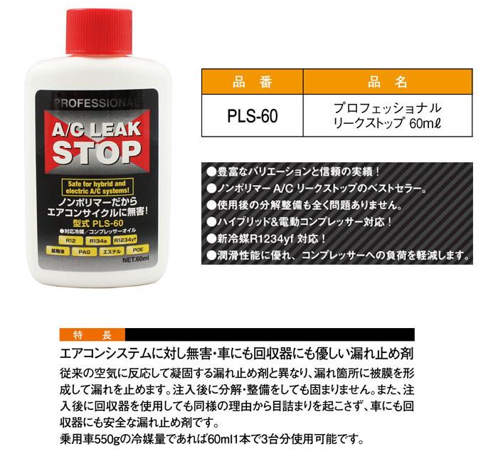 プロフェッショナルA/Cリークストップボトル 60ml PLS-60 蛍光剤入 注入器用漏れ止め剤