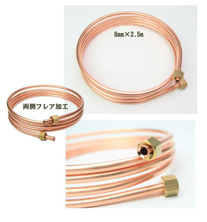 銅パイプ(銅管・送油管) 両側フレア加工 8mm×2.5m