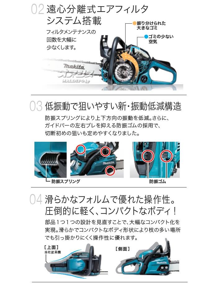 エンジンチェンソー MEA3600MR 350mm 91PX 赤