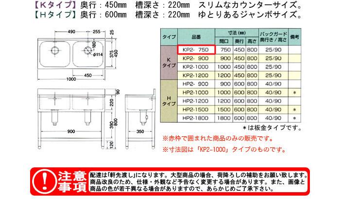 流し台 二槽シンク KP2-750