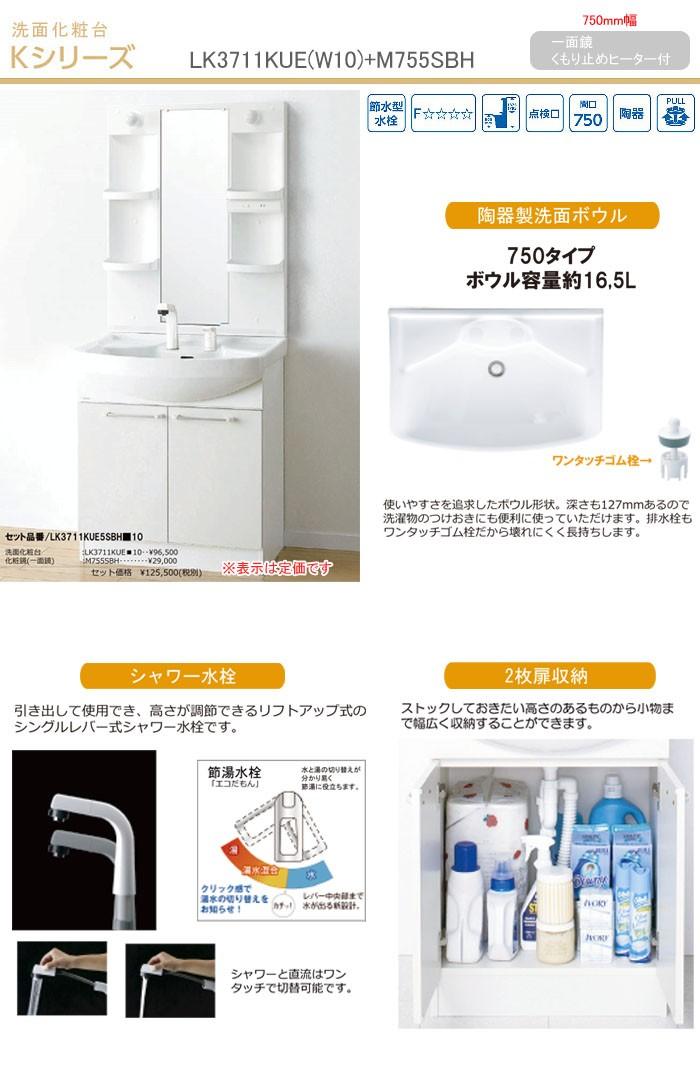 洗面化粧台 シャワー混合水栓 くもり止めヒーター付 750mmタイプ