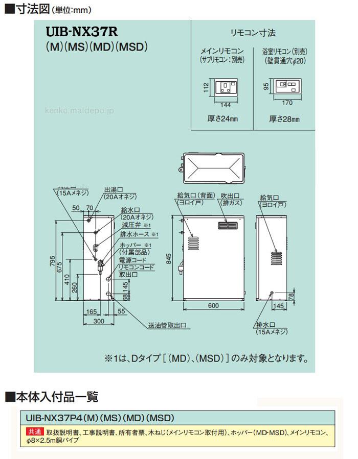 石油給湯器 給湯専用貯湯式ボイラー 減圧・圧力逃がし弁内蔵 屋外設置/前面排気型 UIB-NX37R(MD) リモコン付