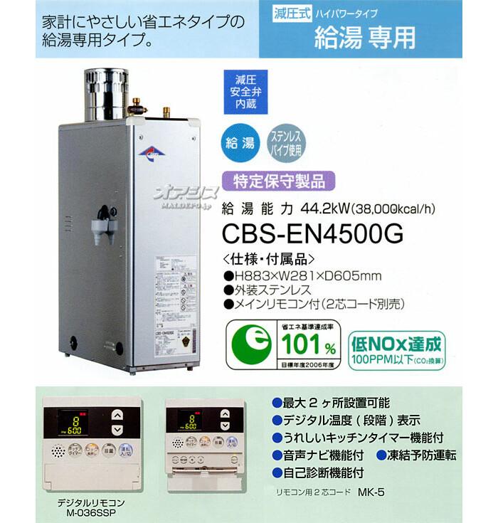 給湯専用石油給湯器ハイパワータイプ CBS-EN4500G