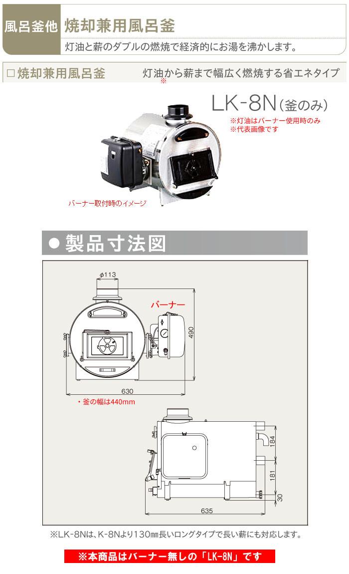 焼却兼用風呂釜(釜のみ) ロングタイプ LK-8