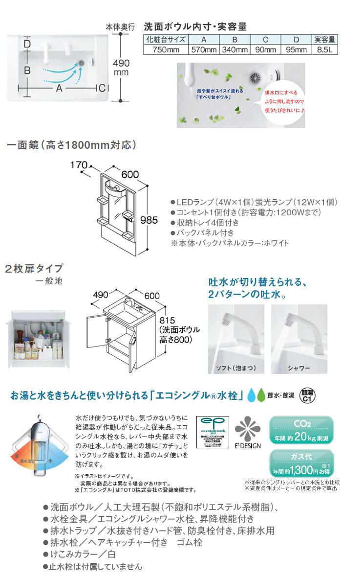 洗面化粧台 Vシリーズ 2枚扉・一面鏡 幅750mm×高さ1800mm LDPA075BAGEN2A+LMPA075B1GFG2G