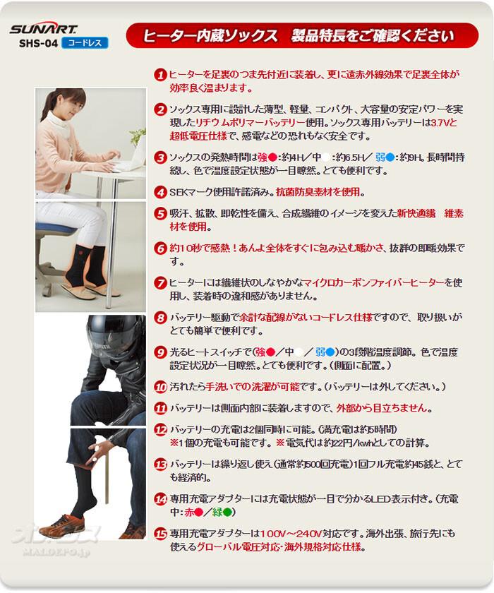 ヒーター付きソフトソックス『あんよのこたつ』 S〜Mサイズ(約23〜25cm) SHS-04