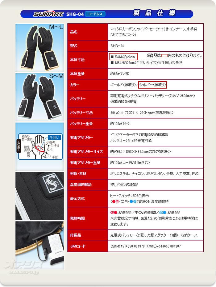 ヒーター付き インナーソフト手袋『おててのこたつ』 S〜Mサイズ(約23cm) SHG-04