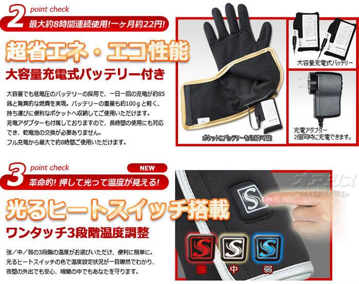 ヒーター付き インナーソフト手袋『おててのこたつ』 M〜Lサイズ(約26cm) SHG-04