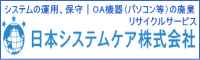 日本システムケア