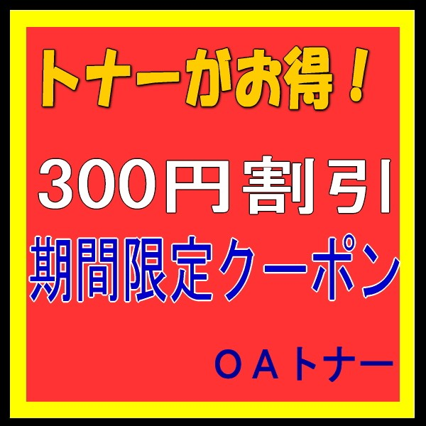 期間限定【300円割引】クーポン