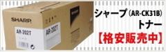 シャープ(AR-CK31B)トナー【格安販売中】