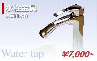 水栓金具 洗面用水栓金具 シャワー・バス水栓
