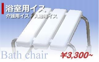 シャワーチェアー 浴室用 椅子 イス 介護用 椅子 入浴用イス 補助椅子