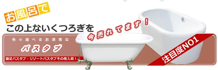 おしゃれなバスタブ・浴槽 お風呂でこの上ないくつろぎを!!注目度NO1!!
