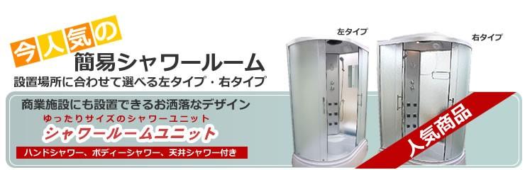 人気のシャワールーム 設置場所に合わせてタイプを選べるシャワーユニット