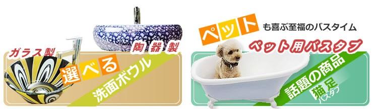 洗面ボウル 陶器製・ガラス製 ペット用バスタブ