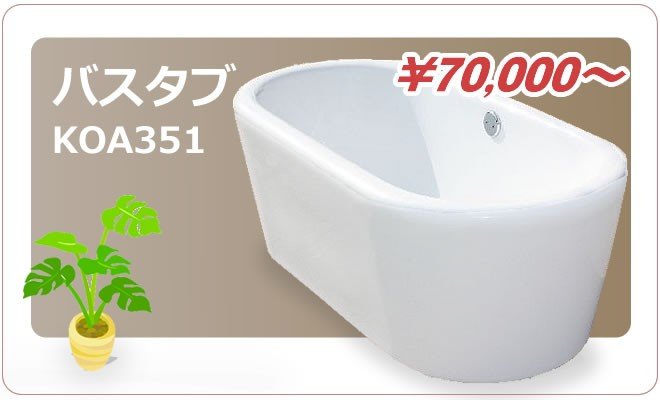 おしゃれなバスタブ・浴槽KOA351はこちらから