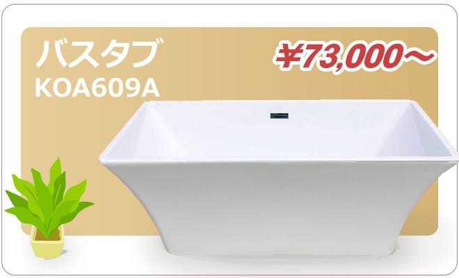 おしゃれなバスタブ・浴槽KOA609 Aはこちらから