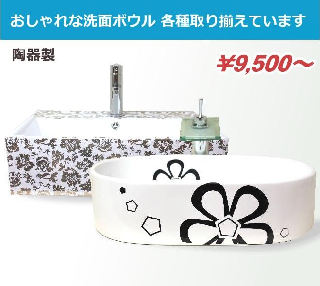 おしゃれな洗面ボウル 各種取り揃えています。陶器製洗面ボウルはこちらから