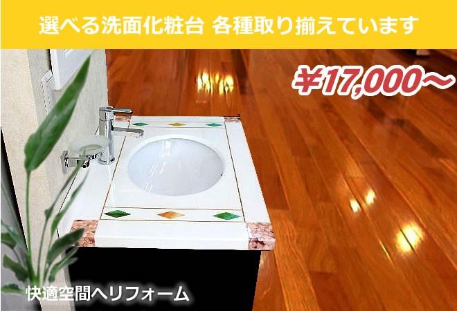 洗面化粧台 洗面台 各種取り揃えています。洗面化粧台・洗面台はこちらから