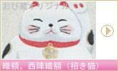 西陣織額 招き猫 飾り額