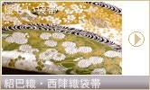 紹巴織 正絹袋帯 西陣織 フォーマル帯