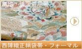 正絹袋帯 西陣織帯 フォーマル帯