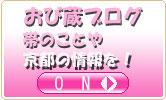 おび蔵ブログ・西陣織のことや京都情報を