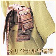 西陣織正絹半幅帯