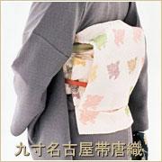 正絹名古屋帯 唐織