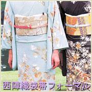 正絹袋帯 フォーマル