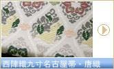 西陣織正絹名古屋帯 唐織 うさぎ柄