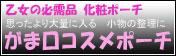 がま口化粧(コスメ)ポーチ 西陣織ポーチ