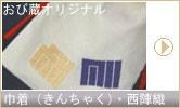 西陣織メンズ、レディース兼用の巾着 きんちゃく 雷桜