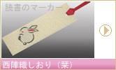 しおり 栞(メンズ、レディース兼用の西陣織しおり うさぎ柄)