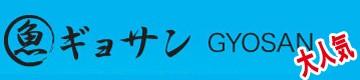 ギョサン・魚サン