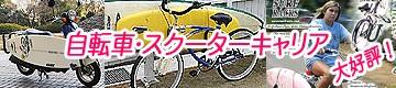 自転車・スクーターキャリア