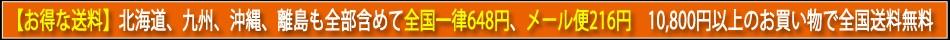 日本全国どこでも送料一律648円