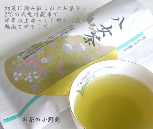 みどり薫る八女茶100g