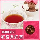 紅富貴紅茶