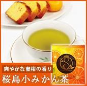 桜島小みかん茶