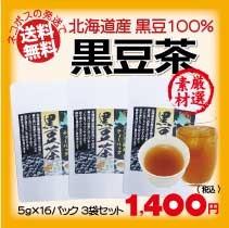 黒豆茶3袋