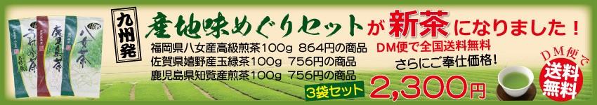 九州発産地味めぐりが新茶になりました
