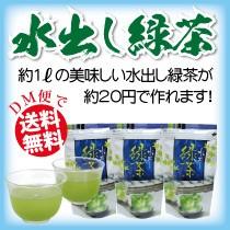 水出し緑茶3袋セット