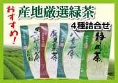 産地厳選緑茶